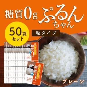 糖質制限に最適 お米のような糖質0gぷるんちゃん粒タイプ50袋 賞味期限22年3月31日以降|purunchan