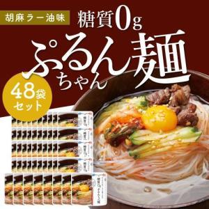 低糖質ぷるんちゃん袋 ピリ辛 胡麻ラー油味48袋セット 賞味期限21.12.18以降|purunchan