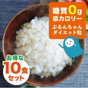 ポムの樹の糖質オフメニューにも採用頂いている お米みたいなぷるんちゃん粒タイプ10袋セット 賞味期限22.3.31以降|purunchan