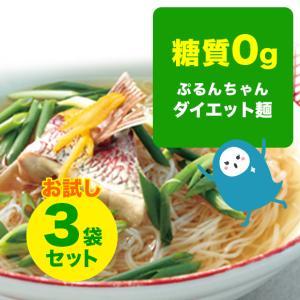 リニューアル 糖質ゼロ食品 ぷるんちゃん麺2+粒2袋 おためしセット計4袋セット|purunchan