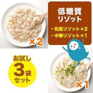 低糖質リゾット和風、中華風、コク旨チーズ 計3Pセット |purunchan