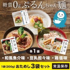【4種→3種に価格もあわせてリニューアル】低糖質麺 ぷるんちゃん麺 和風魚介味1P+豆乳担々1P+鶏塩1P 計3Pおためしセット|purunchan