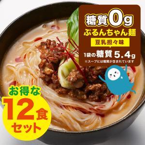 糖質0gぷるんちゃん麺 豆乳担々味12袋 賞味期限22.6.29以降 常温保管、簡単便利 ダイエット...