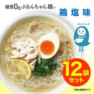 低糖質、しっかり食感の麺にこだわりだし入即食 糖質0gぷるんちゃん麺 鶏塩味12袋 賞味期限22.4.25以降|purunchan