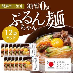 ピリ辛低糖質 糖質0gぷるんちゃん麺 胡麻ラー油味12袋 賞味期限21.12.18以降 |purunchan