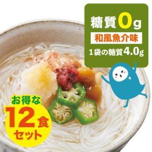 ダイエット食品、冷蔵庫で冷やしてまさにそうめん 糖質0gぷるんちゃん麺 和風魚介味12袋 賞味期限21.11.24以降|purunchan