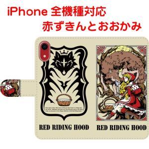 スマホケース 手帳型 iPhoneケース アイフォンカバー 赤ずきんとおおかみ オリジナルデザイン