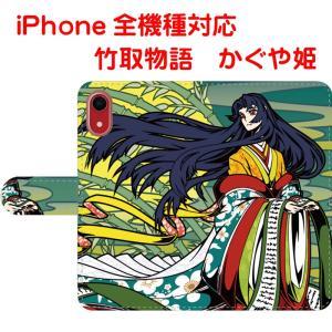 スマホケース 手帳型 iPhoneケース アイフォンカバー 竹取物語 かぐや姫 オリジナルデザイン