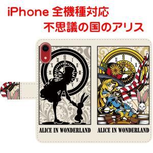スマホケース 手帳型 iPhoneケース アイフォンカバー 不思議の国のアリス Alice in W...