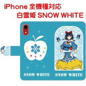 スマホケース 手帳型 iPhoneケース アイフォンカバー 白雪姫 SNOW WHITE オリジナル...