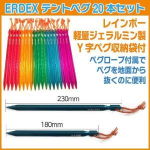 ERDEX テント ペグ 20本セット 23cm レインボー 軽量ジュラルミン製 Y字ペグ収納袋付 ...