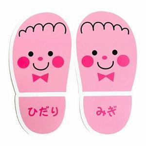 靴おきシール 2枚組(2足分) ピンク 玄関 おかたづけ 靴のぬぎ散らかし予防 靴を揃える 靴置きマーク (ピンク)