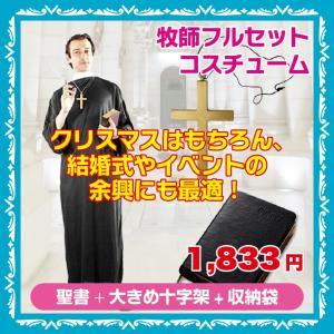 牧師のコスチューム+聖書(聖書風ノートです)+大き目十字架+当店オリジナル収納袋のセットです。   ...