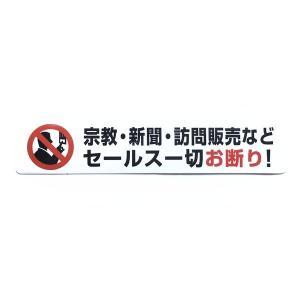 宗教・新聞・訪問販売などセールス一切お断り! ステッカー 30X150mm|putikadenichiba|02