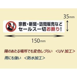 宗教・新聞・訪問販売などセールス一切お断り! ステッカー 30X150mm|putikadenichiba|03