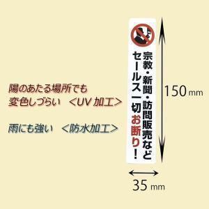 宗教・新聞・訪問販売などセールス一切お断り! ステッカー 30X150mm|putikadenichiba|04