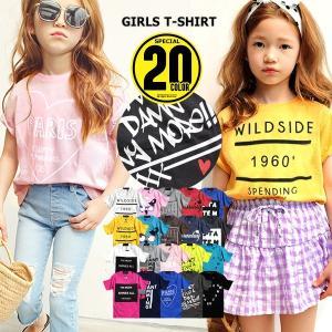 子供服 キッズ 20カラー ガールズ 柄込 半袖Tシャツ SHISKY シスキー 子供服 半袖Tシャツ 女の子 韓国こども服