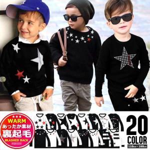 子供服 トレーナー 男の子 女の子 韓国子供服 人気 選べる16カラー スター柄 裏起毛トレーナー