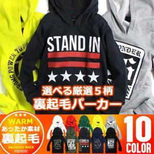 10カラー 柄込 裏起毛 パーカー 子供服 パーカー 男の子 女の子 韓国子供服