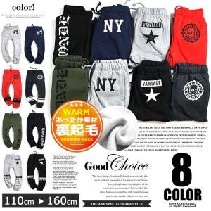 8カラー 柄込 裏起毛 パンツ 子供服 ロングパンツ 男の子 女の子 韓国子供服