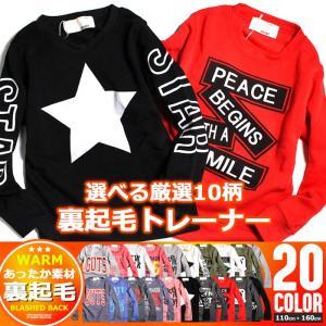 e0981ea0abf12 子供服 キッズ トレーナー 20カラー ストリート 裏起毛 トレーナー スウェット パーカ SHISKY シスキー 子供服 男の子 女の子 ジュニア  韓国こども服