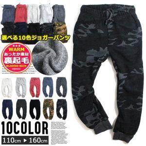 子供服 キッズ ロングパンツ ナチュラル 10カラー 裏起毛 ジョガーパンツ スウェット SHISKY シスキー 子供服 男の子 女の子 ジュニア 韓国こども服