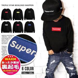 子供服 キッズ トレーナー SUPER STAR BOXロゴ ワッペン 裏起毛 トレーナー スウェット パーカ 子供服 男の子 女の子 ジュニア 韓国こども服