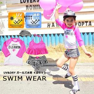 子供服 キッズ ガールズ セパレート 水着 4点セット 7分袖 女の子 ビキニ スカパン セパレート UVカット 紫外線対策 日焼け止め 速乾 スイムウェア ガールズ|putimomo