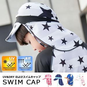 子供服 キッズ 帽子 スイムキャップ 首ガード付き 日よけ UVカット 紫外線対策 日焼け止め 速乾 スイムウェア キャップ 男の子 女の子 男児 女児 ジュニア|putimomo