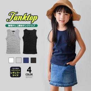 無地 テレコ素材 グレコ タンクトップ 子供服 ...の商品画像
