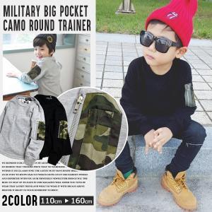迷彩ビッグポケット 裾ラウンド トレーナー 子供服 トレーナー 男の子 キッズ 韓国子供服