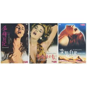 送料無料●フレンチ・エロスの女神「サンドラ・ジュリアン コレクション」色情日記、色情狂の女、変態白書 DVD3巻組●HBX-011、HBX-012、HBX-013
