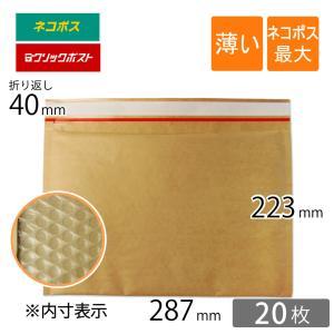 ネコポスの厚み対策に、薄いクッション封筒スリム ネコポスMAX 「ネコポスの厚みを考慮した商品をつく...
