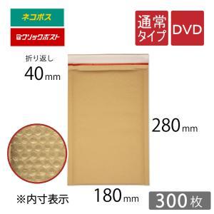 クッション封筒 開封テープ付 【300枚】 DVDトールケース用サイズ  内寸180×280 putiputiya