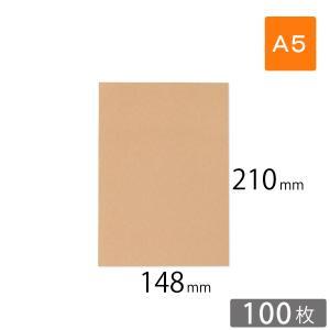 【100枚】 クラフトシール A5サイズ 148mm×210mm |putiputiya