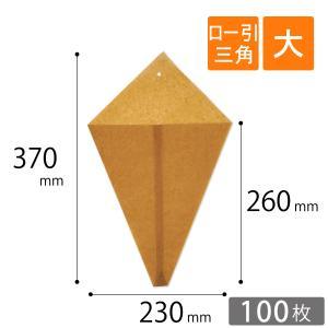 【100枚】 ロー引三角袋 (大) |putiputiya