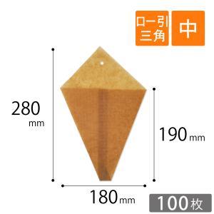 【100枚】 ロー引三角袋 (中)|putiputiya