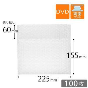 プチプチ袋 エアキャップ袋 DVDソフト入れ 100枚セット