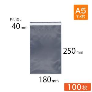 【100枚】 宅配ビニール袋(宅配ポリ袋) 巾180×高さ250+フタ40mm 色:グレー  LD18-25