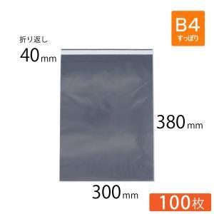 【100枚】 宅配ビニール袋(宅配ポリ袋) 巾300×高さ380+フタ40mm 色:グレー  LD30-38