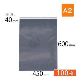 【100枚】 宅配ビニール袋(宅配ポリ袋) 巾450×高さ600+フタ40mm 色:グレー  LD45-60