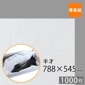 【1000枚】薄葉紙 14g 半才 788×545mm 【インナーペーパー】【インナーラップ】|putiputiya