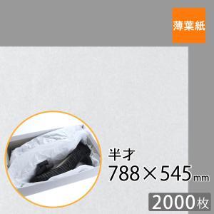 【2000枚】 薄葉紙 14g 半才 788×545mm 【インナーペーパー】【インナーラップ】|putiputiya