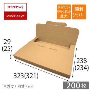 【200枚】【A4】【厚み3cm対応】 ゆうパケット・クリックポスト専用ケース|putiputiya