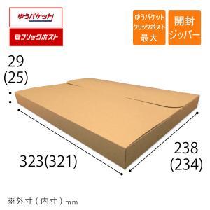 【200枚】【A4】【厚み3cm対応】 ゆうパケット・クリックポスト専用ケース|putiputiya|02
