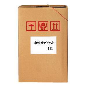 業務用中性サビとり剤 中性サビカット 18kg  鈴木油脂  S-9816|pvd1