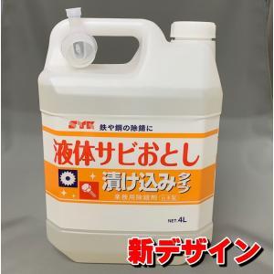 業務用 錆び取り剤 SYK 液体サビ落とし4L 鈴木油脂工業 S-012|pvd1