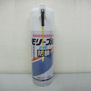 業務用潤滑浸透防錆剤 鈴木油脂 モリーブル 420ml S-616|pvd1