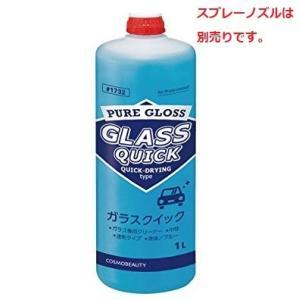 ガラスクリーナー 自動車用 油膜取り 格安便 コスモビューティー ( モクケン ) ガラスクイック 1L 1732|pvd1