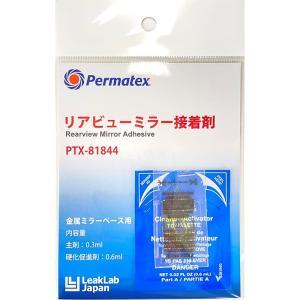 ルームミラー接着剤 バックミラー 接着 PTX81844 パーマテックス(Permatex)|pvd1